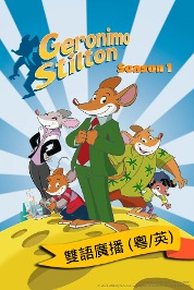 Geronimo Stilton (Bilingual) S1