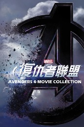 Avengers 4-Movie Collection