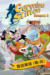 Geronimo Stilton S2