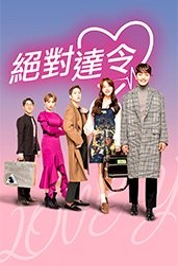 My Absolute Boyfriend Trailer