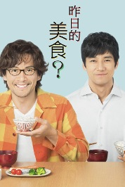 What Did You Eat Yesterday? Trailer