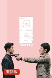 HIStory3 - Trapped (Bilingual)