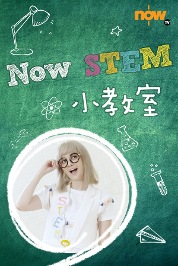 Now STEM Lab