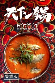 Hotpot, flavors of China (Bilingual)