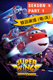 Super Wings S4 Part 1