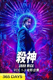 John Wick 3-Movie Collection (365 Days Viewing)