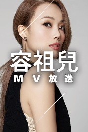 Joey Yung Music Videos