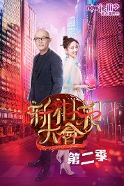 New Chinese Dating Event S2