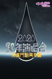 2020 Jiangsu Count Down Concert
