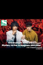 Criminologist Himura and Myster Writer Arisugawa: ABC Killer