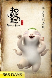 Monster Hunt Double Feature (365 Days Viewing)