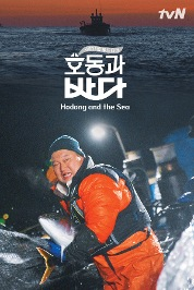 Hodong and The Sea