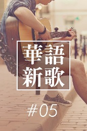 Chinese New Songs #05