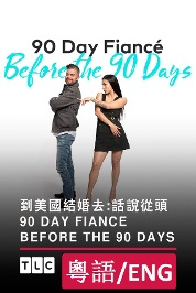 90 Day Fiance: Before The 90 Days S3