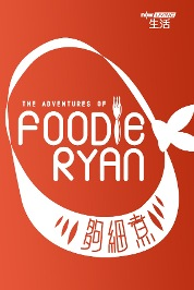 The Adventures of Foodie Ryan