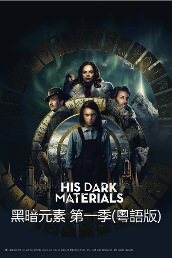 His Dark Materials (Cantonese Version) S1
