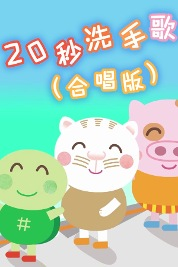 Mcdull Wash Your Hands Song