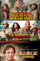 The Ultimate Jumanji Adventure: Trio Collection