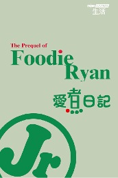 The Prequel of Foodie Ryan