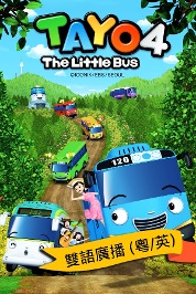 Tayo The Little Bus (Biligual) S4