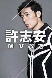 Andy Hui Music Videos
