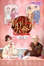 New Chinese Dating Event S3