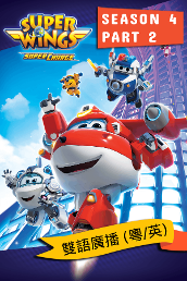 Super Wings S4 Part 2 (Bilingual)