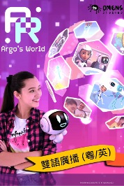 Argo's World (Bilingual)