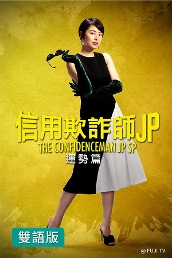 The Confidence Man JP Special (Bilingual)