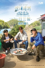 3 Meals A Day- Fishing Village S5