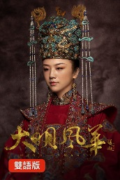 Ming Dynasty (Bilingual)