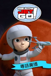 Ready Jet Go! (Cantonese Dubbed) S2