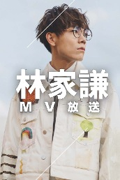Terence Lam Music Videos