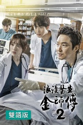 Dr. Romantic 2 (Bilingual)