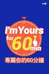 I'm Yours for 60 Minutes S1