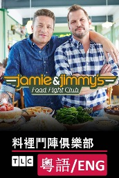 Jamie & Jimmy's Food Fight Club S8