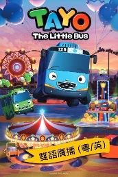 Tayo The Little Bus (Biligual) S5