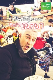 Paul Hollywood Eats Japan S1