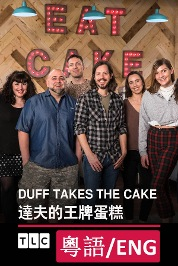 Duff Takes The Cake S2