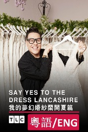 Say Yes To The Dress Lancashire S2