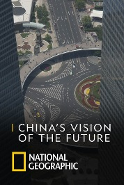 China's Vision of The Future