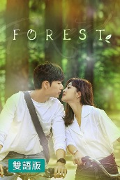 Forest (Bilingual)