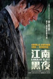 Gangnam Blues (Full Ver)