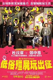 What We Do In The Shadows (Eng. Version)