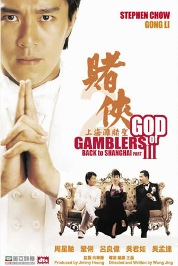 God of Gamblers Part 3 - Back to Shanghai