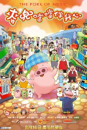 Mcdull, the Pork of Music