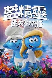 Smurfs: The Lost Village (Cant. version)