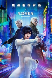Ghost in the Shell (3D)