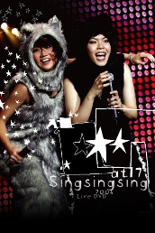 at17 - Sing Sing Sing Live in Concert 2006