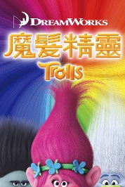 Trolls (Cant. Version)